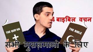 4 बाइबिल वचन सभी मुसलमानो के लिए   4 Bible Verse For All Muslims    Must Watch