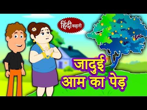 Xxx Mp4 जादुई आम का पेड़ Hindi Kahaniya For Kids Stories For Kids Moral Stories For Kids Koo Koo TV 3gp Sex