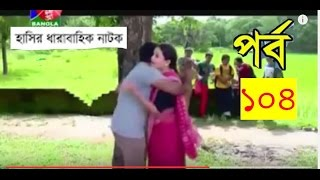 Bangla Natok Lorai Part 104 on 29 July 2016