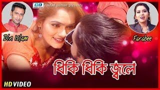 Dhiki Dhiki Jole | Farabee | Din Islam | Anim Khan | Aditya Rupu | Bangla New Music Video | 2018