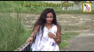 Bangla Sad Song | Mil Bo Abar Sedin | Jiban Das | VIDEO SONG | Bengali Folk Song | Rs Music