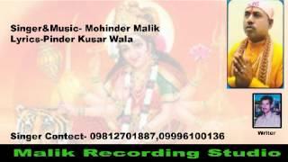 AA Gye Dware Mohinder Malik Rania Wale