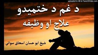 sheikh abu hassaan swati pashto bayan - غم د ختمیدو علاج