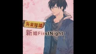 【狂愛無人島】轉蛋活動 - 新婚First Night 『 芬里爾篇 』