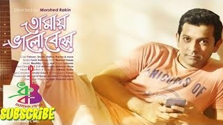 Tomay Valobeshe | Bangla Eid Natok | Tahsan | Shokh | Nafisa