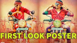 Kadaikutty Singam Official First Look | Suriya Karthi | D.Imman | Pandiraj