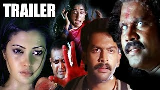 Phir Wohi Darr | Trailer | Kavya Madhavan | Prithviraj Sukumaran | Malayalam  Hindi Dubbed Movie