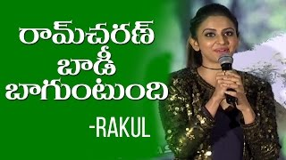 Rakul Preet Singh Praises Ram Charan Body & Looks At Dhruva Trailer Launch