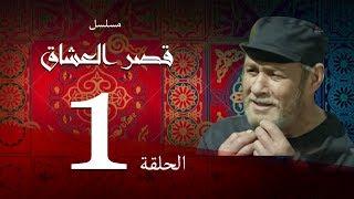 مسلسل قصر العشاق - الحلقة الاولي  |1|  Kasr El Oshak Episode