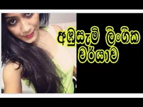 Xxx Mp4 Sinhala Wal Katha Kellek Ekka Kohomada Lingikawa Hasirenne 3gp Sex