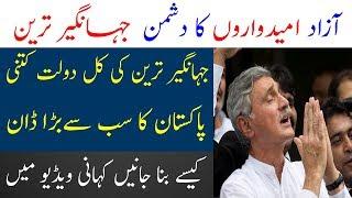 Jahangir Tareen aur Azad Umeedwaar | Jahangir Tareen kesy Ameer Hua | Spotlight
