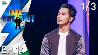 เป้ สุริยพงศ์ | Take Guy Out Thailand - EP.14 - 1/3 (6 ส.ค. 59)