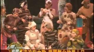 """20110131流浪狗之歌 挑戰百老匯音樂劇""""貓"""""""