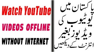 How to Watch YouTube Videos Offline Without Internet Connection 2016