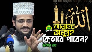 Bangla waz-part-2 আল্লাহর অনুগ্রহ আপনি কি ভাবে পাবেন? শুনুন মাওলানা আব্দুল্লাহ আমীনের এই বক্তব্য
