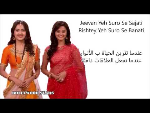 SWARAGINI Lyrics Theme Song - Arabic Translation الترجمة العربية