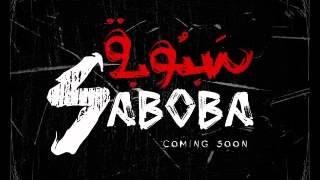 اغنية سمسم شهاب سبوبة من فيلم سبوبة كاملة -