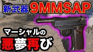 【COD:WW2実況】〜新武器『9MM SAP』マーシャル並の最強サブ武器をご覧ください。〜【オパシ】