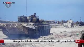 الجيش الوطني الليبي يواصل عملياته للقضاء على القاعدة في درنة