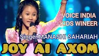 SONG.JOY AAI AXOM BY VOICE INDIA KIDS WINNER.. MANASHI SAHARIYA