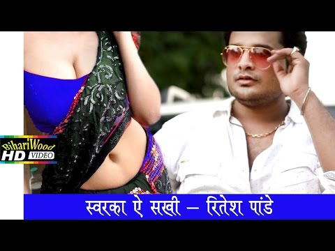 Xxx Mp4 HD स्वरका ऐ सखी Full Video Song Ritesh Pandey Bhojpuri Romantic Songs 2016 New 3gp Sex