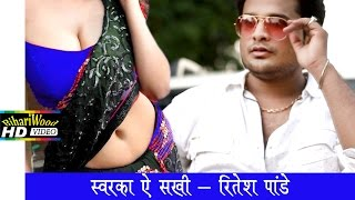 HD स्वरका ऐ सखी - Full Video Song - Ritesh Pandey -  Bhojpuri Romantic Songs 2016 New