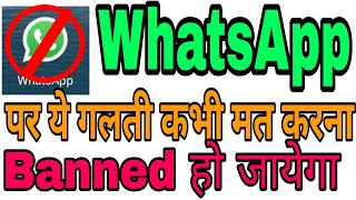 pc mobile Download whatsApp Number banned |how do I unban myself? 100% solution |