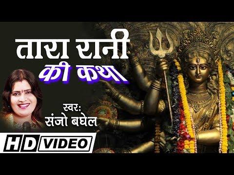 Xxx Mp4 Tara Rani Ki Katha तारा रानी की कथा जीवन के सारे दुखो से छुटकारा दिलाने वाली कथा संजो बघेल 3gp Sex