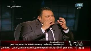 المصرى أفندى 360 | لقاء مع وزير السياحة  يحيي راشد