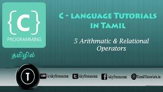 C Tutorial in Tamil 5 Arithmatic & Relational Operators