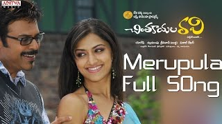 Merupula Full Song ll Chintakayala Ravi Movie ll Venkatesh, Anushka, Mamata Mohandas