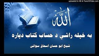 sheikh abu hassaan swati pashto bayan -  الله به خپله راشی د حساب دپاره