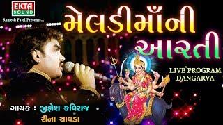 Jignesh Kaviraj - Meladi Maani Aarti   Dangarva Live   New Gujarati Live Program 2018   Full VIDEO