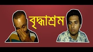 New Bangla Natok | বৃদ্ধাশ্রম | By Funny King BD