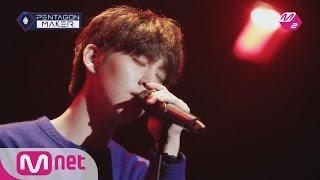 PENTAGON MAKER [M2 PentagonMaker]SHIN WON presents a heartfelt performance for one last time[EP11-3]