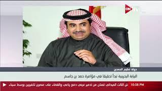 النيابة البحرينية تبدأ تحقيقا في مؤامرة حمد بن جاسم