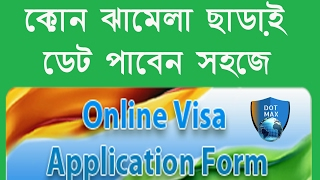 Indian Visa Etoken New System 2017 Full HD[how to get appointment easily]