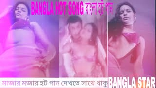 BANGLA HOT SONG ,বাংলা হট গান