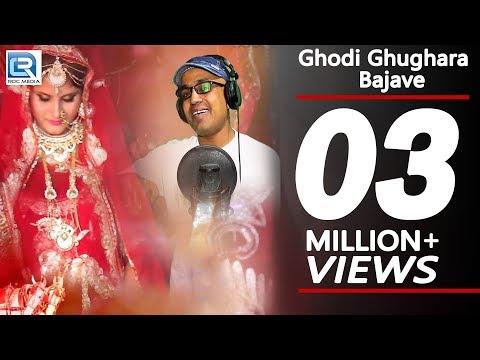 Xxx Mp4 Gajendra Ajmera का इस शादी के सीजन का सबसे बड़ा हिट DJ विवाह गीत घोड़ी घुघरा बजावे विडियो जरूर देखे 3gp Sex