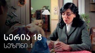 ჩემი ცოლის დაქალები - სერია 18 (სეზონი 1)