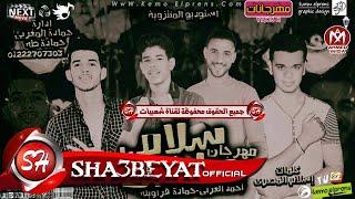 مهرجان سلام يا صاحبى غناء احمد العربى - حمادة فراويله 2017 حصريا على مهرجانات