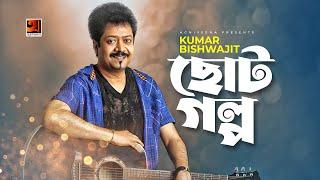 Choto Galpo By Kumar Bishwajit | Album Projapoti | Official lyrical Video