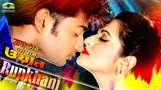Rupkhani   by Asif    ft Porimoni   Lover Number One   HD1080p 2017