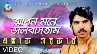 Eshak Sarkar - Apon Mone Valobashtam | আপন মনে ভালবাসতাম | Bangla Baul Song 2018 | Sangeeta