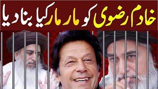 Khadim Hussain Rizvi Latest Update in jail | Saqib Nisar Decied TLP Future | Haqeeqat News
