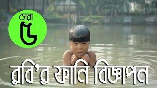 সেরা ৫ রবি'র ফানি টিভি বিজ্ঞাপন !! Top 5 Funniest ROBI TV Ads