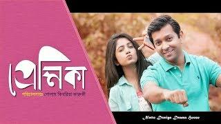 Bangla new natok 2018 - প্রেমিকা - Tahsan new natok 2018 - Shehtaj rumantic New natok 2018