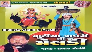 Bhuriya Vaghri Ni Meldi Ni Lok Varta | Dayro | Meldi Maa Ni  Lok Varta By Prabhat Solanki
