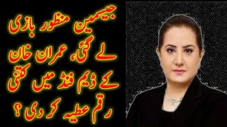 Anchor Jasmeen Manzoor Donated Money For Dam Fund ?