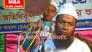 MAULANA MERAJUL HAQUE MAZHARI About Allah Hor Niyamoth 2016